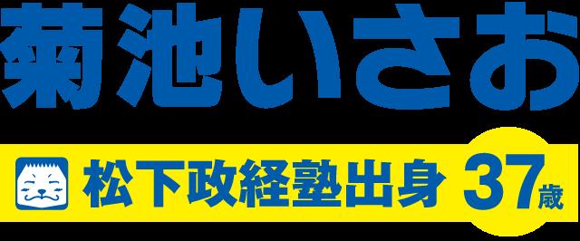 青森県の政治家 菊池いさお 松下政経塾出身 37歳