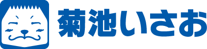 青森県 政治家 菊池勲オフィシャルサイト